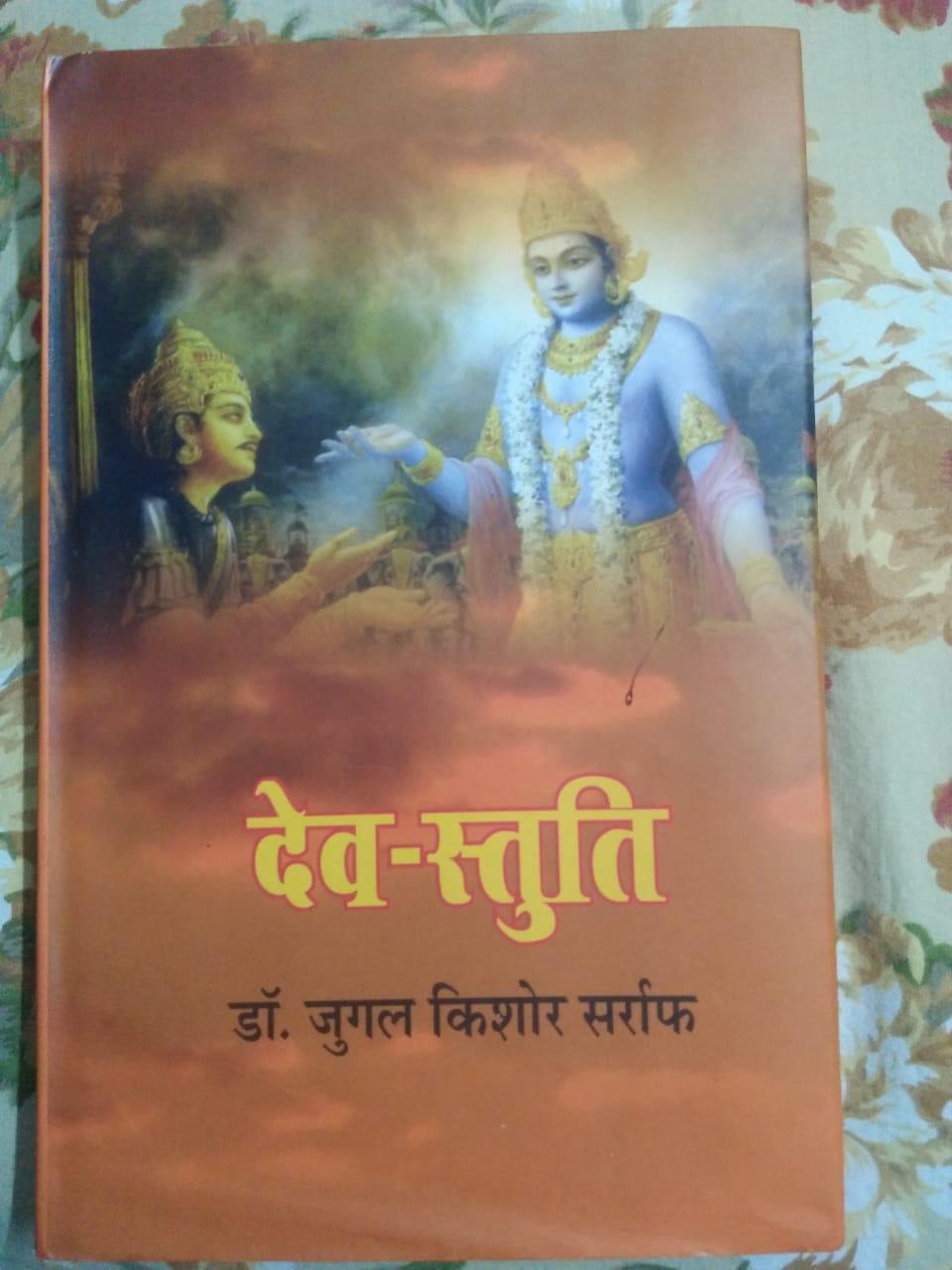 भारतीय ज्ञानपीठ से प्रकाशित भागवत पुराण पर आधारित आध्यात्मिक पुस्तक