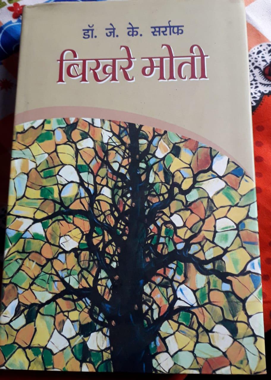 पुस्तकः बिखरे मोती मूल्य-1100 रु अनामिका प्रकाशन लेखकः डा. जेके शर्राफ, कोलकाता के उद्योगपति,मारवाड़ी सम्मेलन की समाज सुधार समिति के अध्यक्ष तथा चीली गणराज्य के मानद काउंसलेट (महावाणिज्य दूत) लेखक ने जीवन के आकाश को खुले में देखा है। इसका आकाश बहुत विस्तृत है।